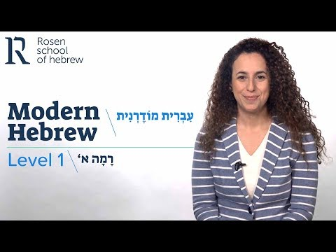 Rosen School of Hebrew - Modern Hebrew, Level 1.