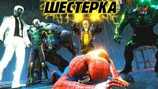 ЗЛОВЕЩАЯ ШЕСТЕРКА ПОБЕДИЛА ПАУКА Marvel