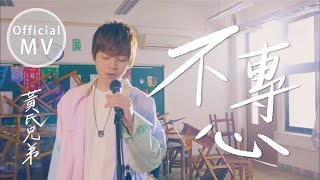 Huang Brothers [Not Attentive] First Single MV   Official Music Video