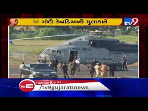 Sardar Vallabhbhai Patel Jayanti 2019: PM Modi arrives in Kevadiya colony| TV9GujaratiNews