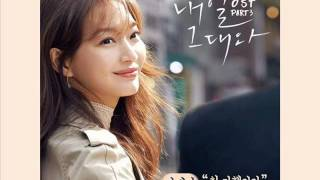 LEE SERA - What A Relief [HAN+ROM+ENG] (OST Tomorrow With You) | koreanlovers