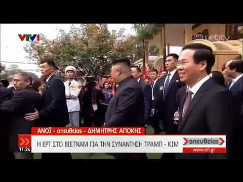 Η ΕΡΤ στο Βιετνάμ για τη συνάντηση Τραμπ-Κιμ | 26/02/19 | ΕΡΤ