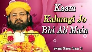 New Bhaktmal Katha 2017 - Kaam Kahungi Ab Jo Main Kya Tum Vo Kar Sakte Ho