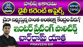 Daily Current Affairs in Telugu   30 APRIL 2021   Hareesh Academy   APPSC   TSPSC   Group2   SI-PC