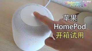 苹果 HomePod 北京酒店里的拆封和试用
