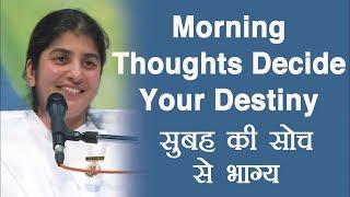 Morning Thoughts Decide Your Destiny: Part 2: BK Shivani (Hindi)