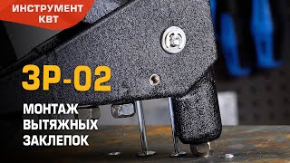 Closed-type hand-operated riveter ЗР-02