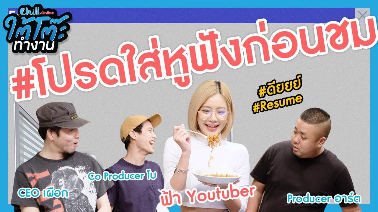 #ยื่นResumeXฟ้า Youtuber Part 2