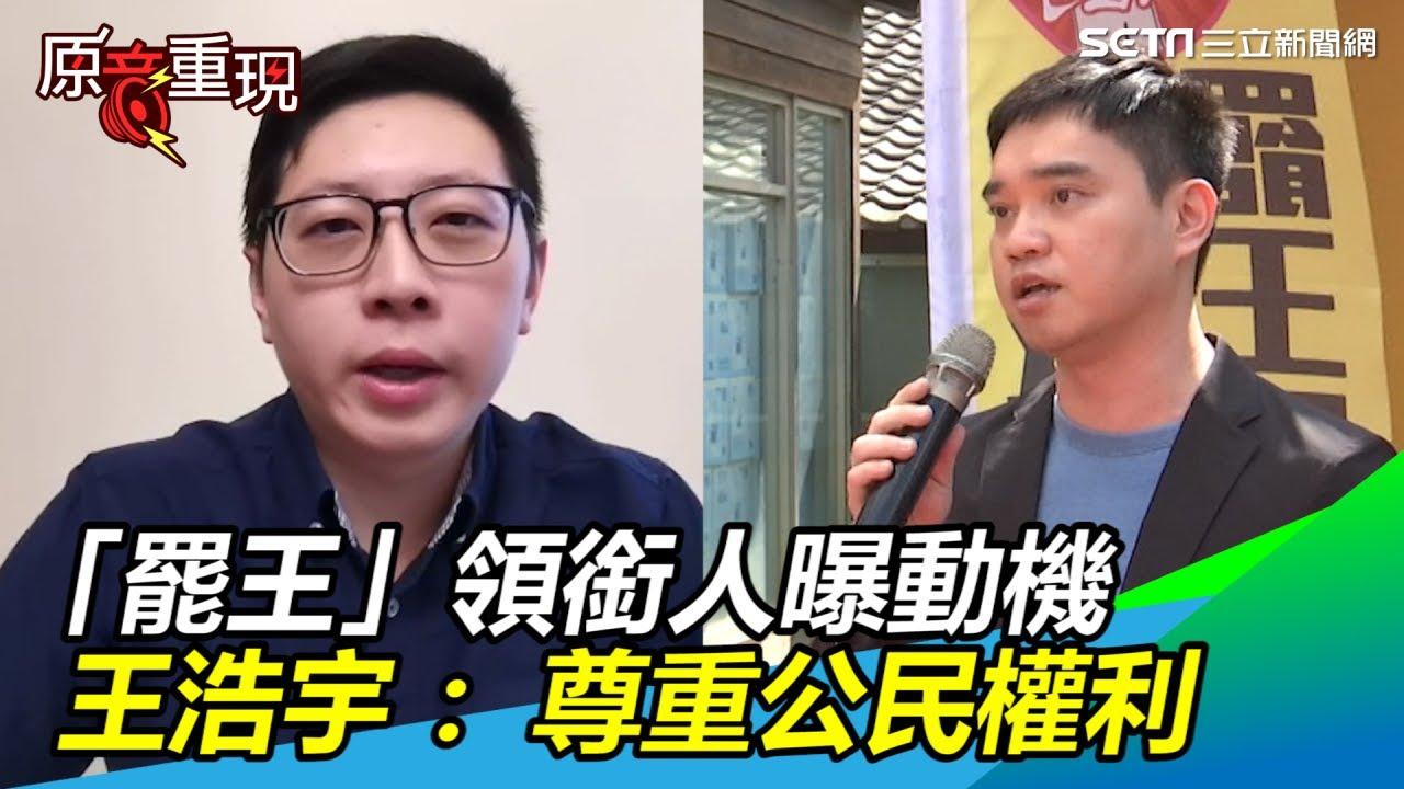 罷免王浩宇總部成立!領銜人曝動機…王浩宇:尊重公民權利 三立新聞網SETN.com