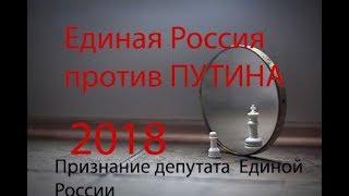 Выборы президента России 2018 Единая Россия работает против Путина
