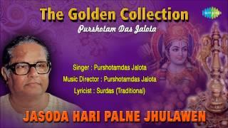 Jasoda Hari Palne Jhulawen  Purshotam Das Jalota