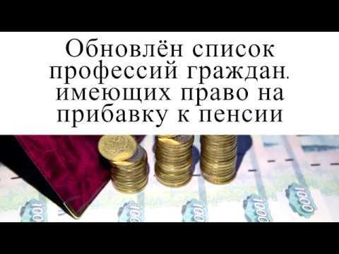 Обновлён список профессий граждан, имеющих право на прибавку к пенсии