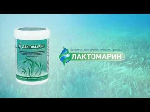 Зачем принимать Лактомарин?