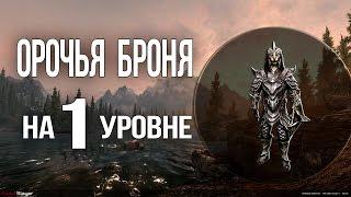 Skyrim Лучший комплект брони и оружие ВОЙНА на 1 уровне ОРОЧЬЯ БРОНЯ лёгкий старт