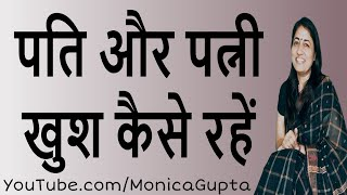 How To Be Happy In Married Life - Tips For Happy Married Life - Monica Gupta