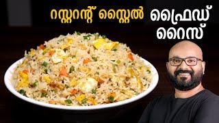 റസ്റ്ററന്റ് സ്റ്റൈൽ ഫ്രൈഡ് റൈസ്    Restaurant Style Egg Fried Rice Malayalam Recipe