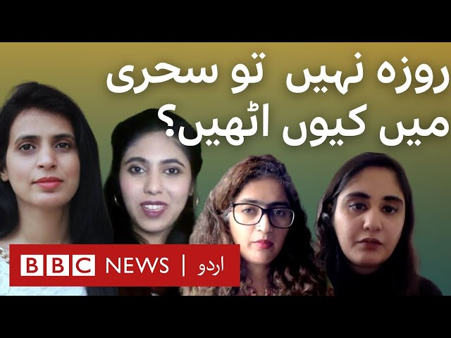 Fasting during mensuration: What problems are Pakistani women facing? - BBC URDU