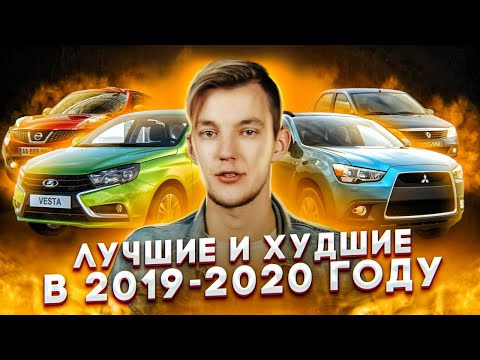 Какие авто с пробегом нужно покупать в 2019-2020 году