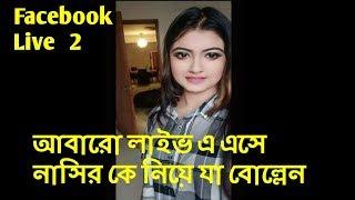 Cricketer nasir hussain & humayra subah Facebook live scandel 2 full video HD