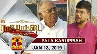 (13/01/2019) Rajapattai | மாற்றத்திற்கான தலைவர்கள் யாருமில்லை - பழ. கருப்பையா | Pala Karuppiah