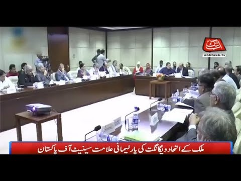 Senate National Unity Symbol of Pakistan