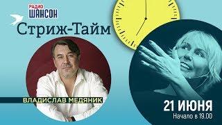 Владислав Медяник в гостях у Ксении Стриж («Стриж-тайм»)