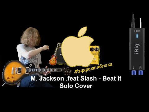 Эффект яблока - Beat it (iRig HD2 Slash Solo Cover)