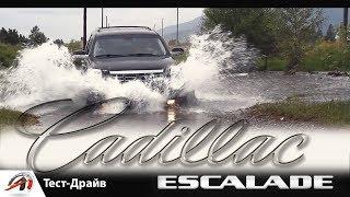Cadillac ESCALADE - ОТЛИЧНЫЙ ТЯГАЧ, НО ВНЕДОРОЖНИК - НЕ ОЧЕНЬ!    AVTOritet