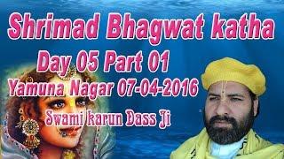 Shri Bhaktmaal Katha Day 05 Part 01  Yamuna Nagar  Swami Karun Dass Ji