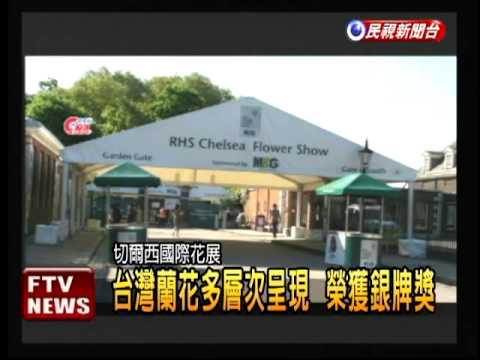 台灣蘭花國際知 英女王稱讚-民視新聞