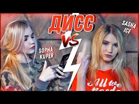 ДИСС #КУПЕРАЙС - SOPHA KUPER ft. SASHA ICE (ПРЕМЬЕРА КЛИПА)