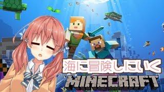 【Minecraft】夏だから海に泳ぎにいく🏝️(まず海探し)#8【アイドル部】