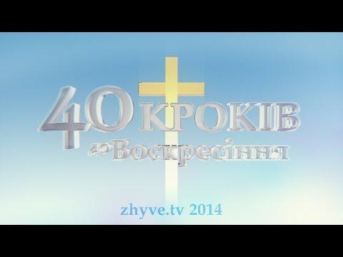 """37. Молитва - Подяка. """"40 кроків до Воскресіння"""""""