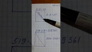 Как поймать диагональ на фундамент