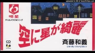 斉藤和義-空に星が綺麗