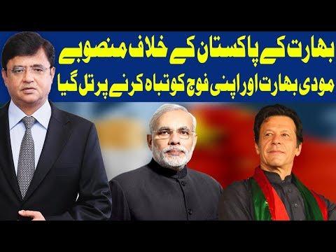 Dunya Kamran Khan Kay Sath | 06 March 2019 | Dunya News