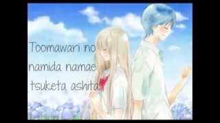 Kimi ni Todoke | From Me To You [君に届け]《ROM》 Lyrics