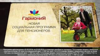 """Социальная программа поддержки пенсионеров """"Почетный возраст"""" (таунхаусы)"""