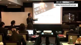 こんなの、あり?!カリスマ講師の恋愛授業 - YouTube