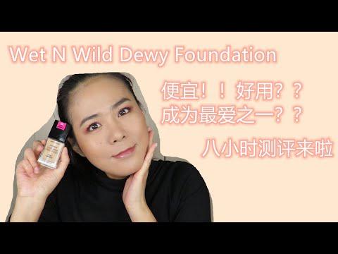【2020】新粉底液测评:Wet n Wild Dewy Foundation