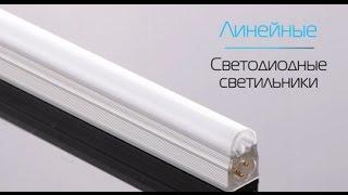 Светильник линейный светодиодный 18Вт от компании ЧТПУП «МегаЛайнСтиль» - видео