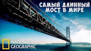 Суперсооружения: Самый длинный мост в мире (Акаси-Кайкё) National Geographic