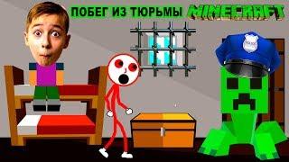 Побег из тюрьмы КРАФТ Майнкрафт Стикмен НУБ и ПРО в игре Jailbreak Craft ловушка в minecraft