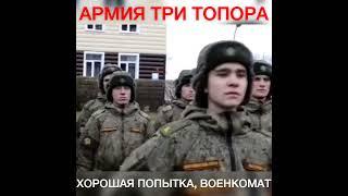 Армия три топора (Пародия на Витя АК-47 Азино777)