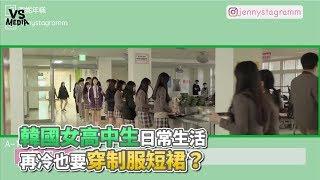 韓國女高中生日常生活 再冷也要穿制服短裙?《VS MEDIA》