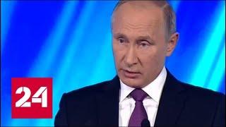 Валдай-2017: Выступление Владимира Путина. Полное видео