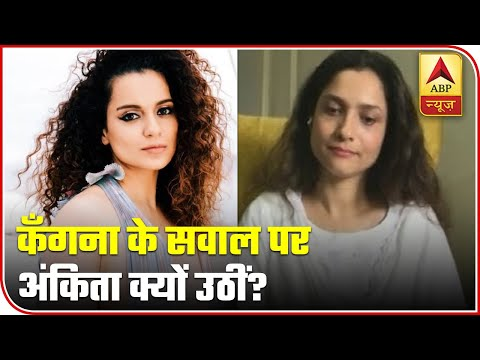 Ankita Lokhande Leaves Interview When Asked About Kangana Ranaut   ABP News