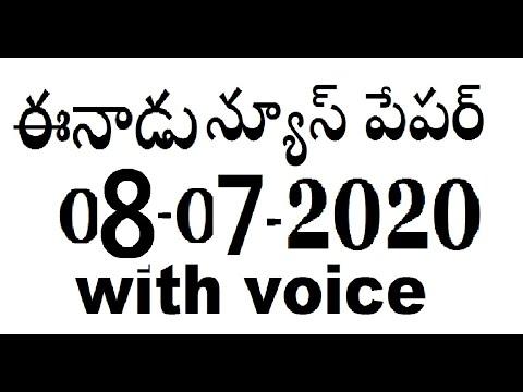 Eenadu news paper 08-07-2020 with voice.