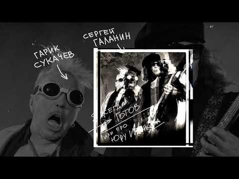 Сергей Галанин & Гарик Сукачев - Я всегда готов (Официальная премьера трека)