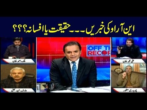 Off The Record | Kashif Abbasi | ARYNews | 10 January 2019